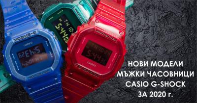 3 актуални мъжки часовници Casio G-shock за 2020 год.